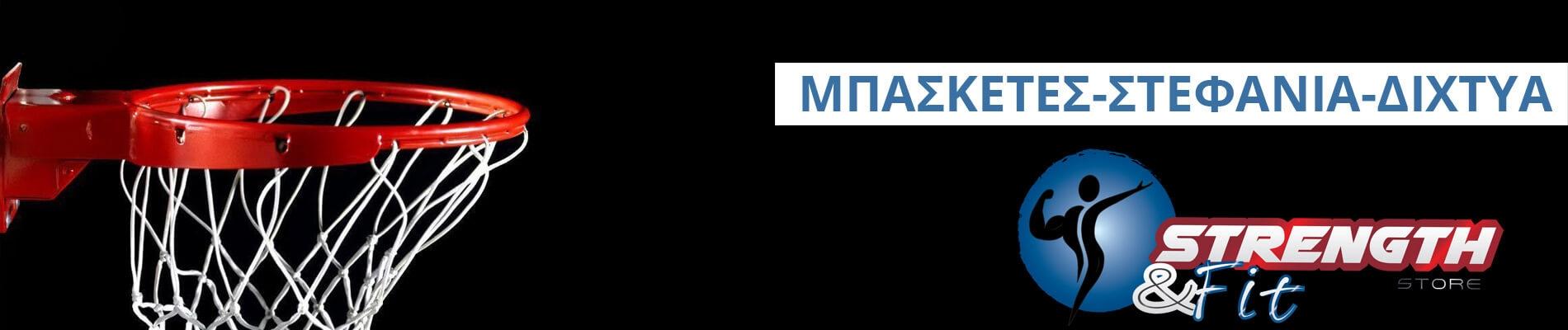 ΜΠΑΣΚΕΤΕΣ-ΣΤΕΦΑΝΙΑ-ΔΙΧΤΥΑ