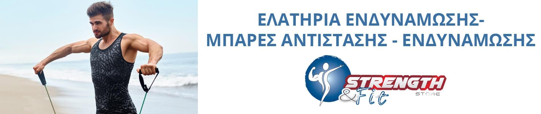 ΕΛΑΤΗΡΙΑ ΕΝΔΥΝΑΜΩΣΗΣ-ΜΠΑΡΕΣ ΑΝΤΙΣΤΑΣΗΣ - ΕΝΔΥΝΑΜΩΣΗΣ