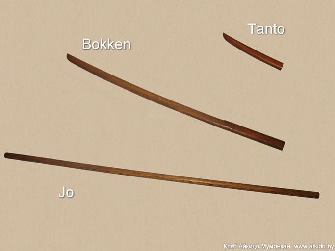 BOKKEN-BO-JO