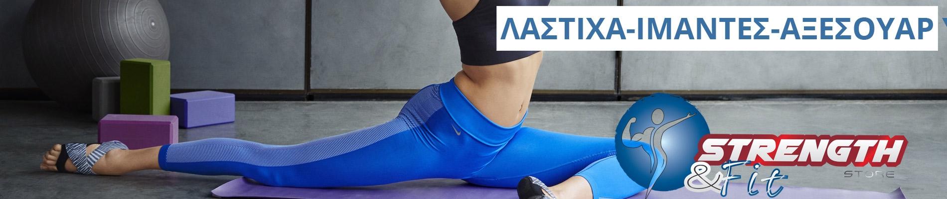 Λάστιχα Ασκήσεων - Ιμάντες & Αξεσουάρ Yoga