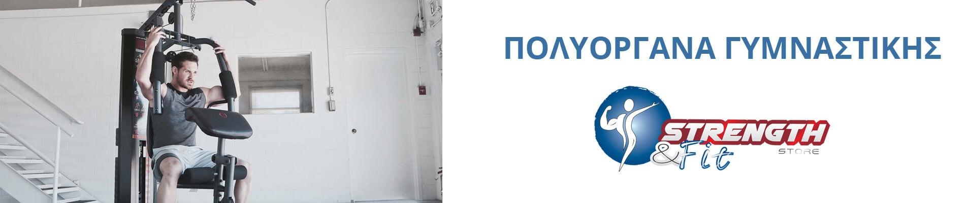 ΠΟΛΥΟΡΓΑΝΑ ΓΥΜΝΑΣΤΙΚΗΣ