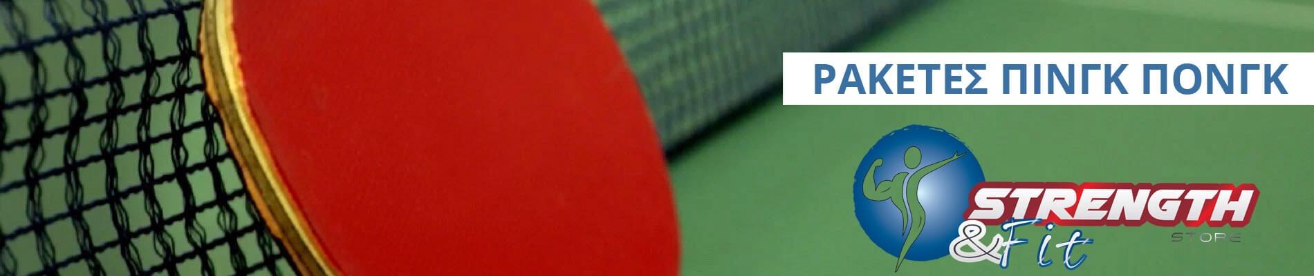 Ρακέτες Ping Pong