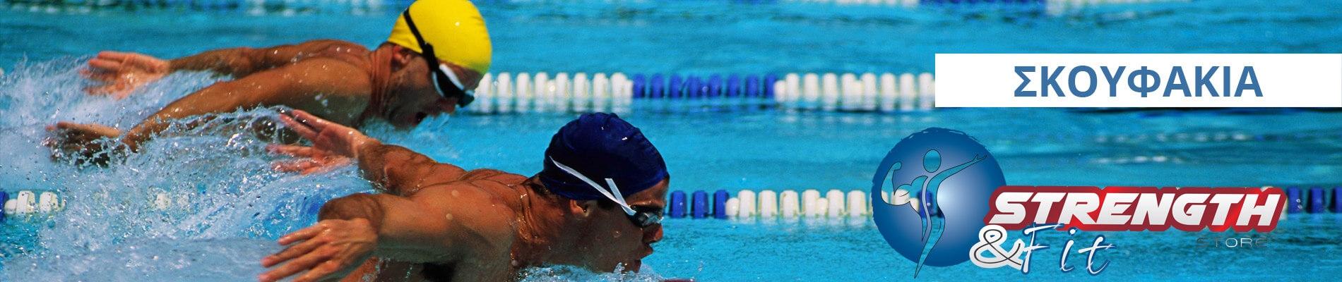 Σκουφάκια Κολύμβησης